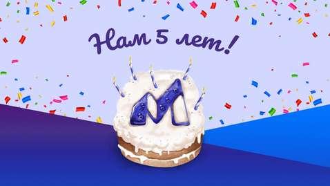 С Днем рождения, Матрис!