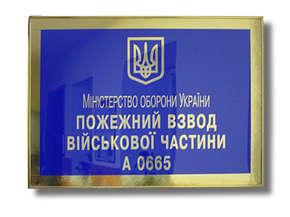 Мінистерство оборони України