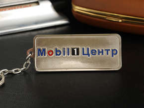 "Брелок ""Mobile1Центр"""