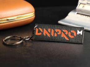 "Брелок ""Dnipro"""