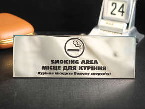 """Табличка """"Місце для куріння"""""""