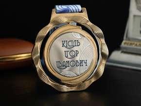 """Медаль именная """"Кісіль І.І."""""""