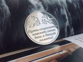 Серебряная монета с пожеланием