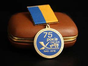 """Медаль """"75 років ХЗСМ"""""""