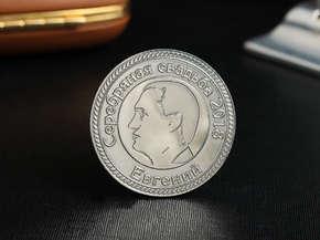 """Монета с портретом """"Серебряная свадьба"""""""