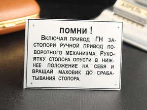 """Алюминиевый шильд """"Помни!"""""""