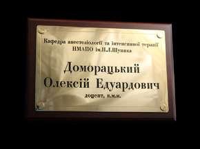 """Настенная табличка """"Кафедра анестезиологии"""""""
